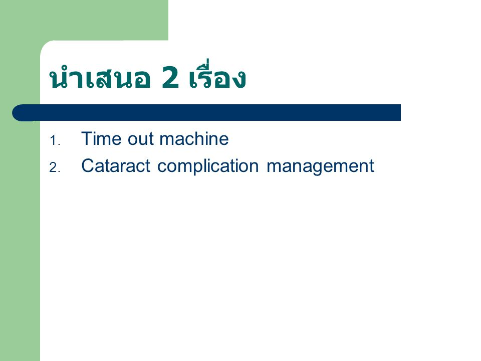 นำเสนอ 2 เรื่อง Time out machine Cataract complication management