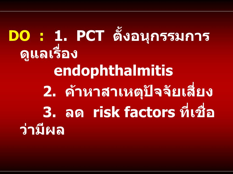 DO : 1. PCT ตั้งอนุกรรมการดูแลเรื่อง endophthalmitis
