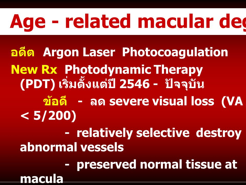 Age - related macular degeneration (AMD)