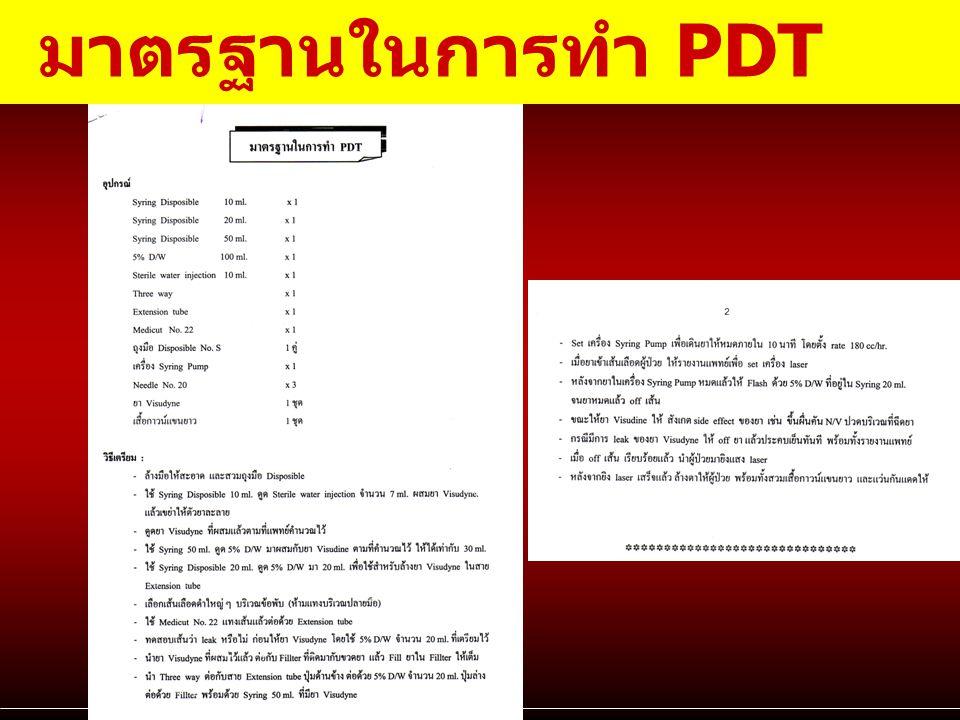 มาตรฐานในการทำ PDT