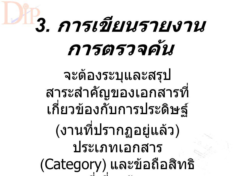 3. การเขียนรายงานการตรวจค้น