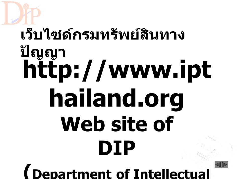 (Department of Intellectual Property)