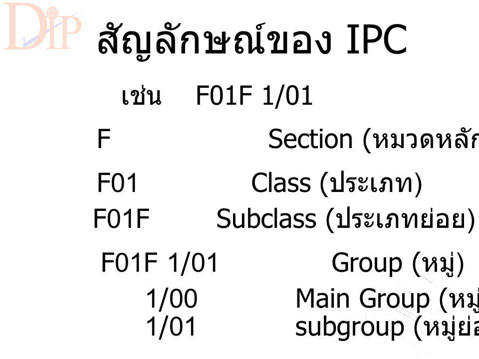 สัญลักษณ์ของ IPC เช่น F01F 1/01 F Section (หมวดหลัก)