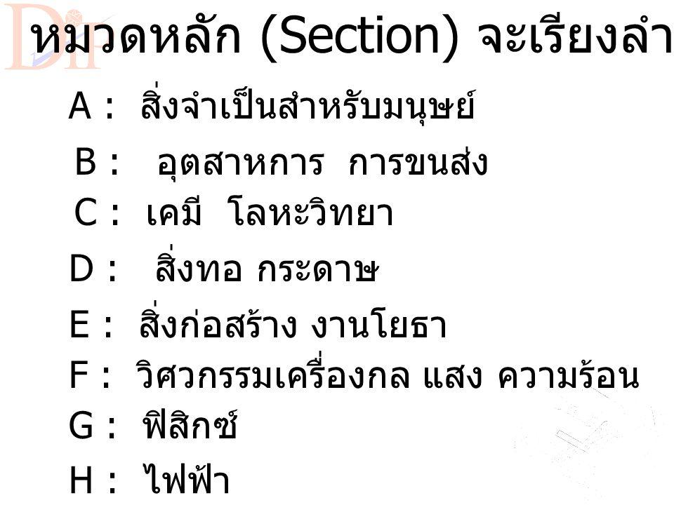 หมวดหลัก (Section) จะเรียงลำดับจาก A ถึง H