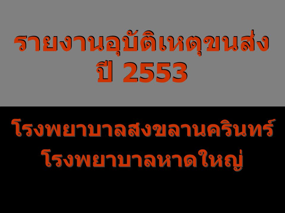 รายงานอุบัติเหตุขนส่ง ปี 2553