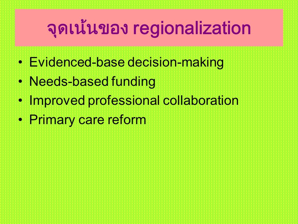 จุดเน้นของ regionalization