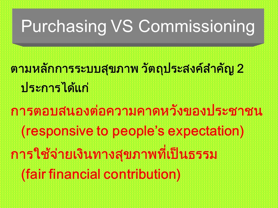 Purchasing VS Commissioning
