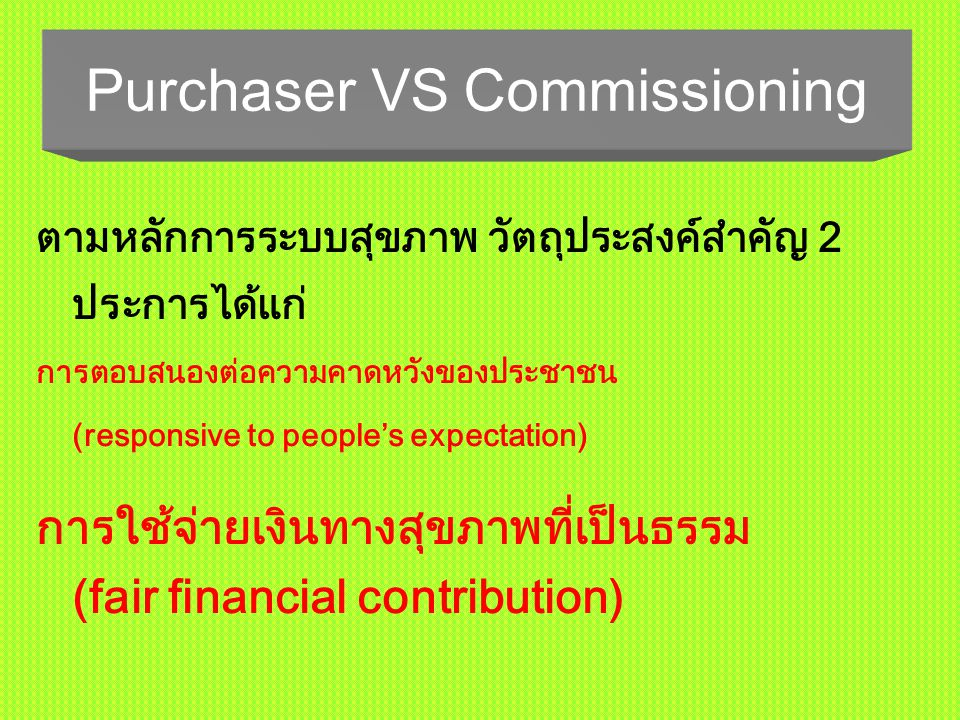 Purchaser VS Commissioning