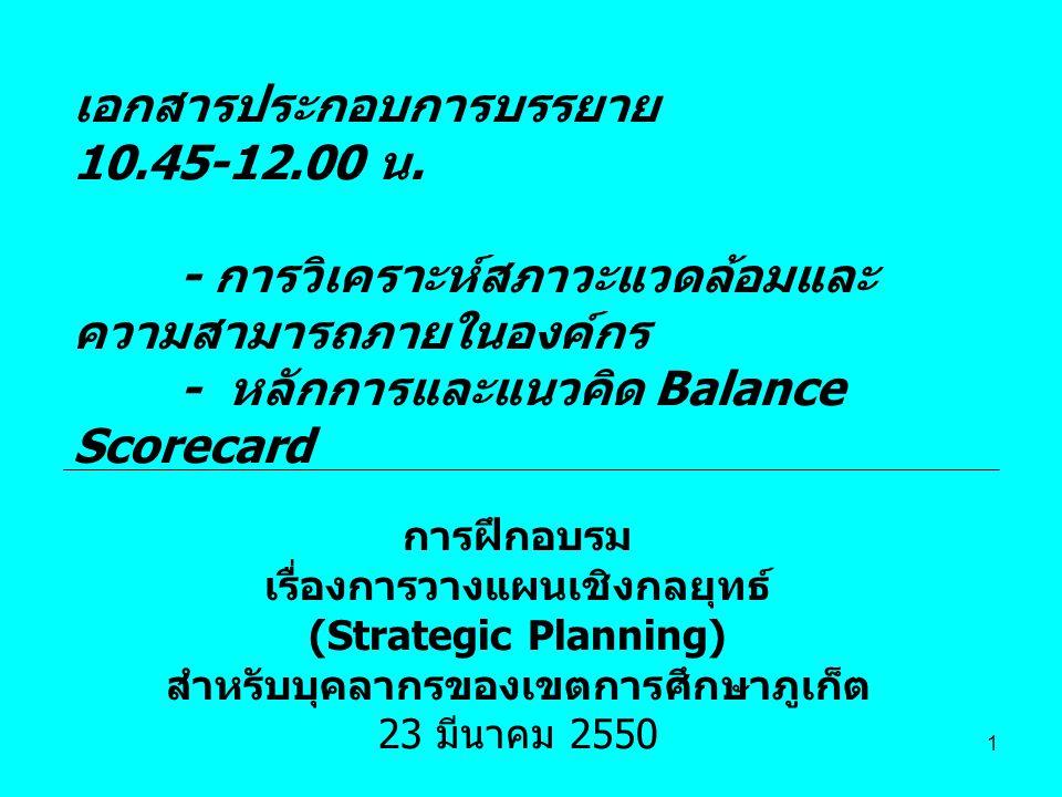 เอกสารประกอบการบรรยาย 10.45-12.00 น.