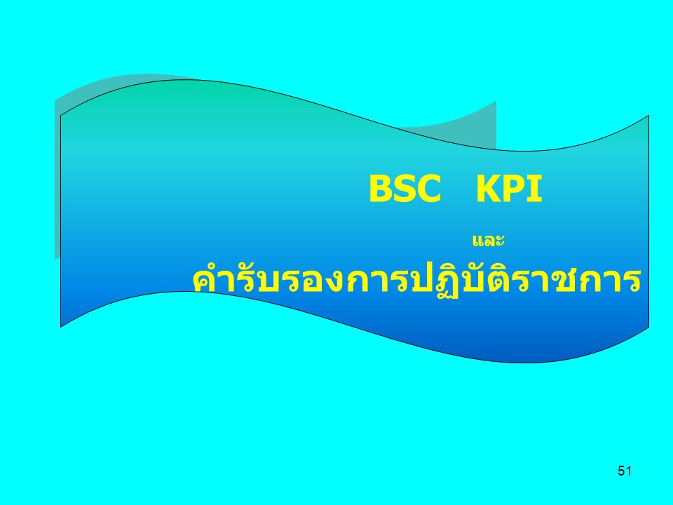 BSC KPI และ คำรับรองการปฏิบัติราชการ