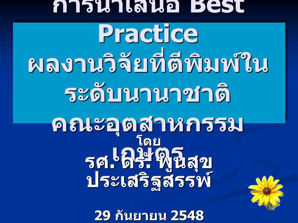 โดย รศ. ดร. พูนสุข ประเสริฐสรรพ์ 29 กันยายน 2548