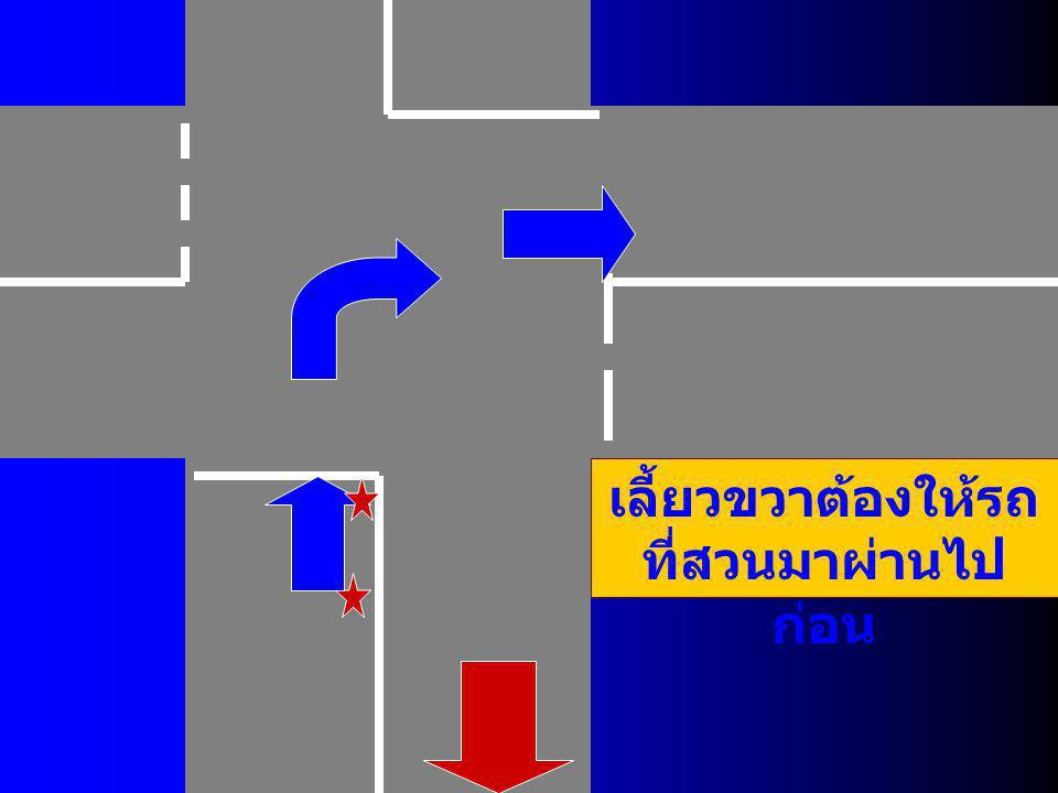 เลี้ยวขวาต้องให้รถที่สวนมาผ่านไปก่อน