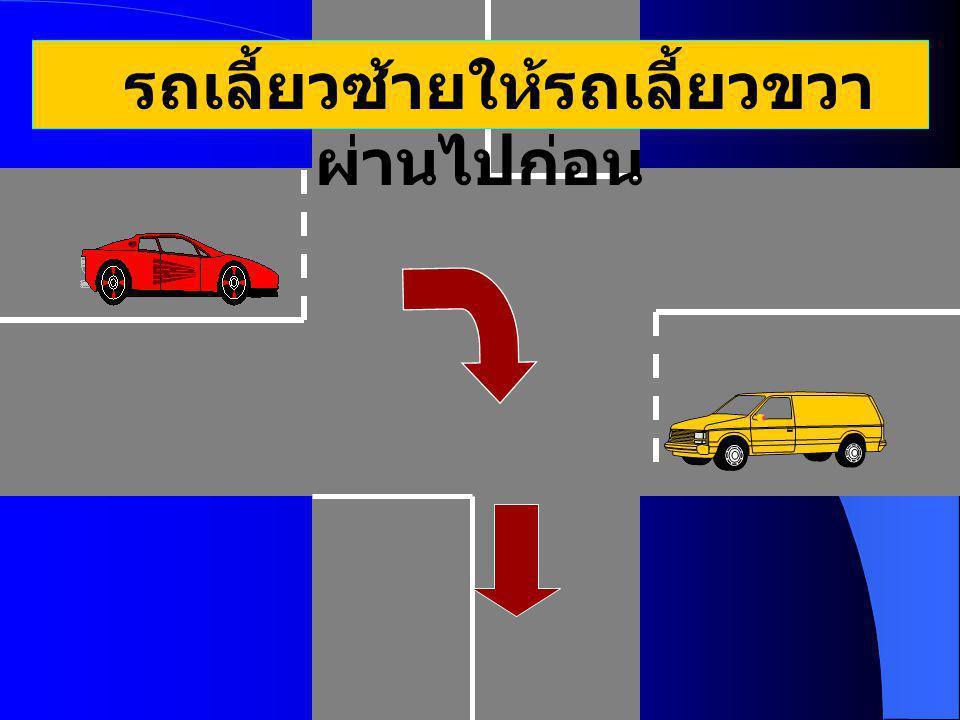 รถเลี้ยวซ้ายให้รถเลี้ยวขวาผ่านไปก่อน