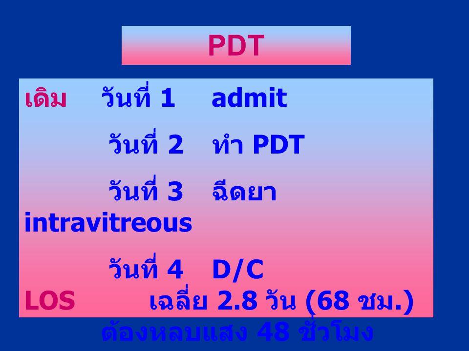 PDT เดิม วันที่ 1 admit วันที่ 2 ทำ PDT วันที่ 3 ฉีดยา intravitreous