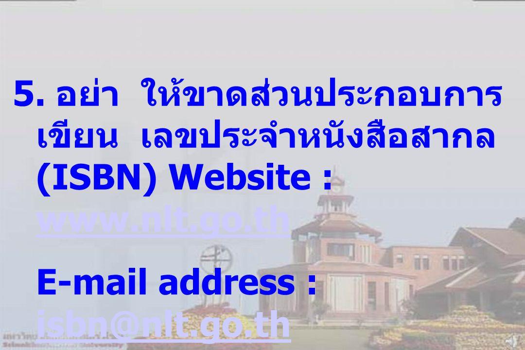 5. อย่า ให้ขาดส่วนประกอบการเขียน เลขประจำหนังสือสากล(ISBN) Website : www.nlt.go.th