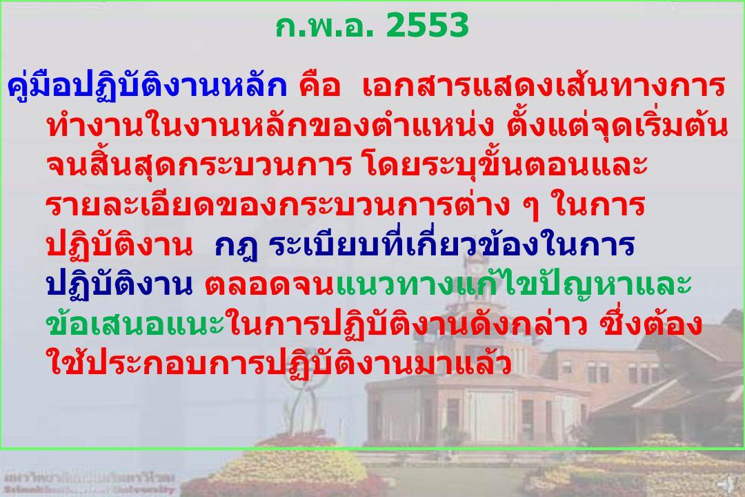 ก.พ.อ. 2553