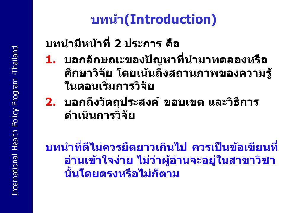 บทนำ(Introduction) บทนำมีหน้าที่ 2 ประการ คือ