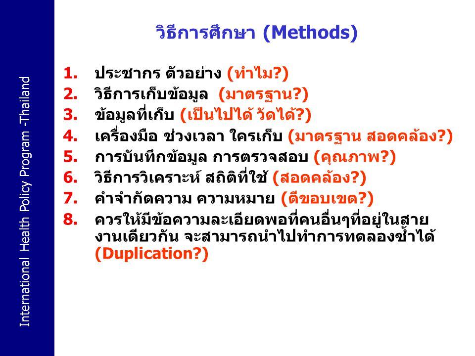วิธีการศึกษา (Methods)