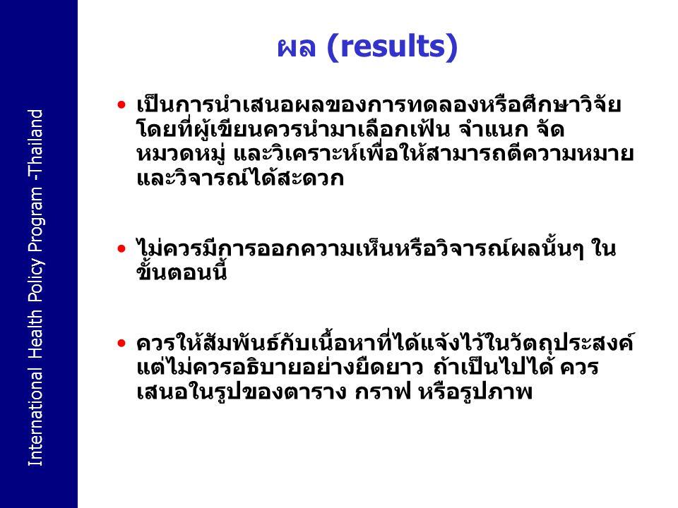 ผล (results)