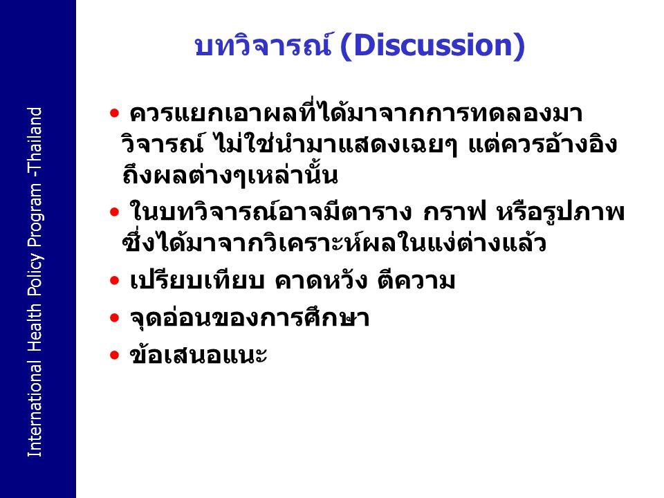 บทวิจารณ์ (Discussion)