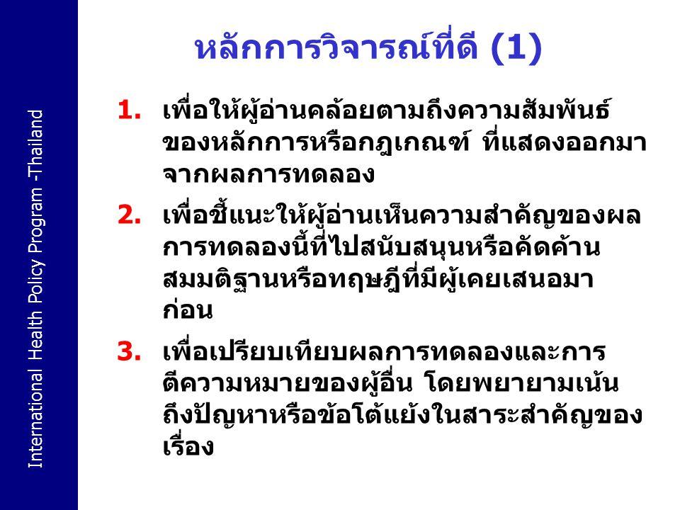หลักการวิจารณ์ที่ดี (1)