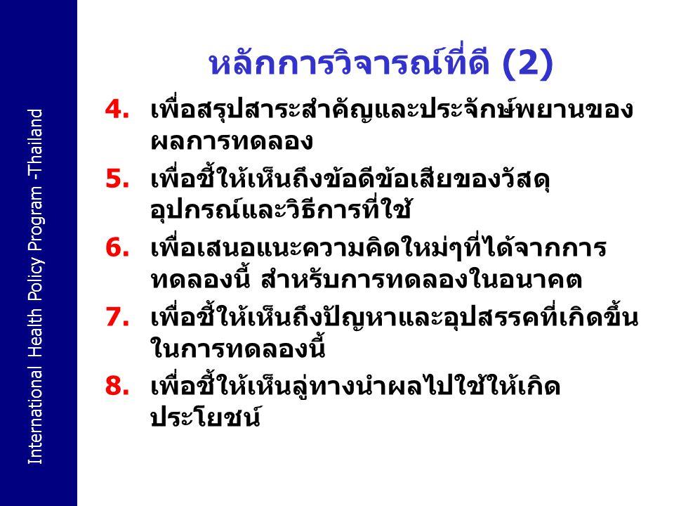 หลักการวิจารณ์ที่ดี (2)