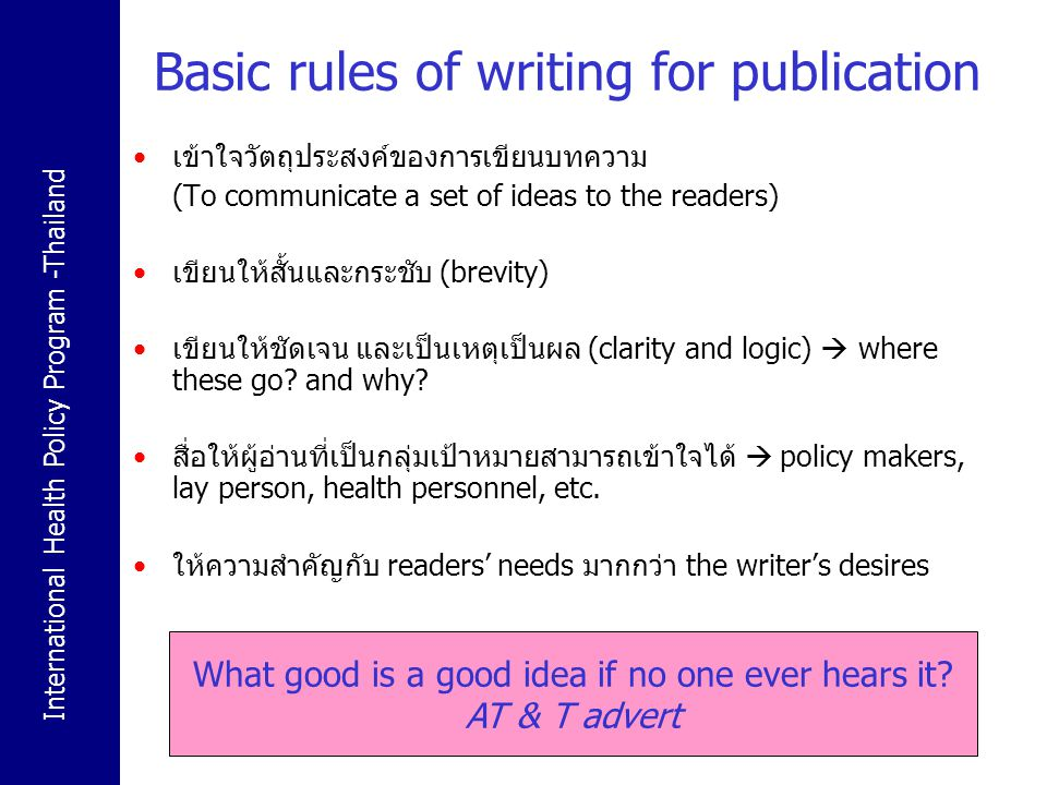 Basic rules of writing for publication