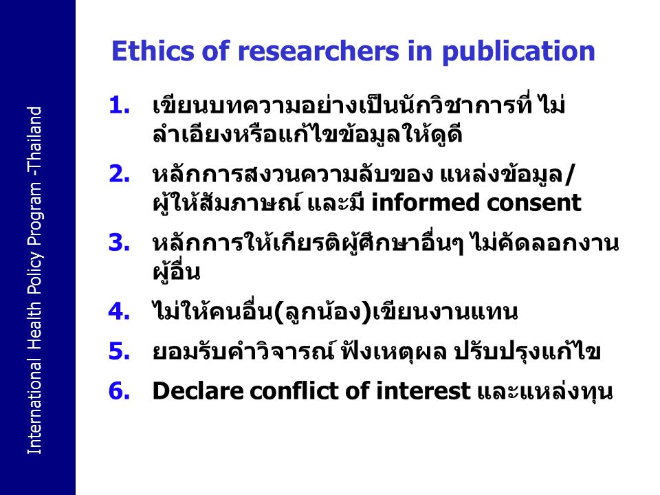 Ethics of researchers in publication