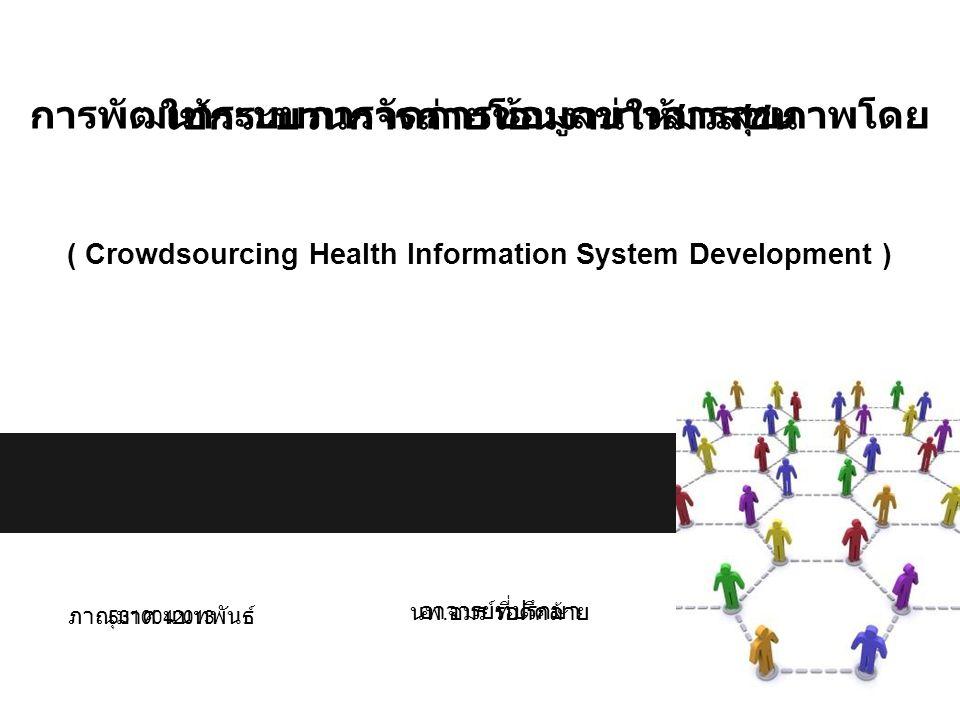 ( Crowdsourcing Health Information System Development )