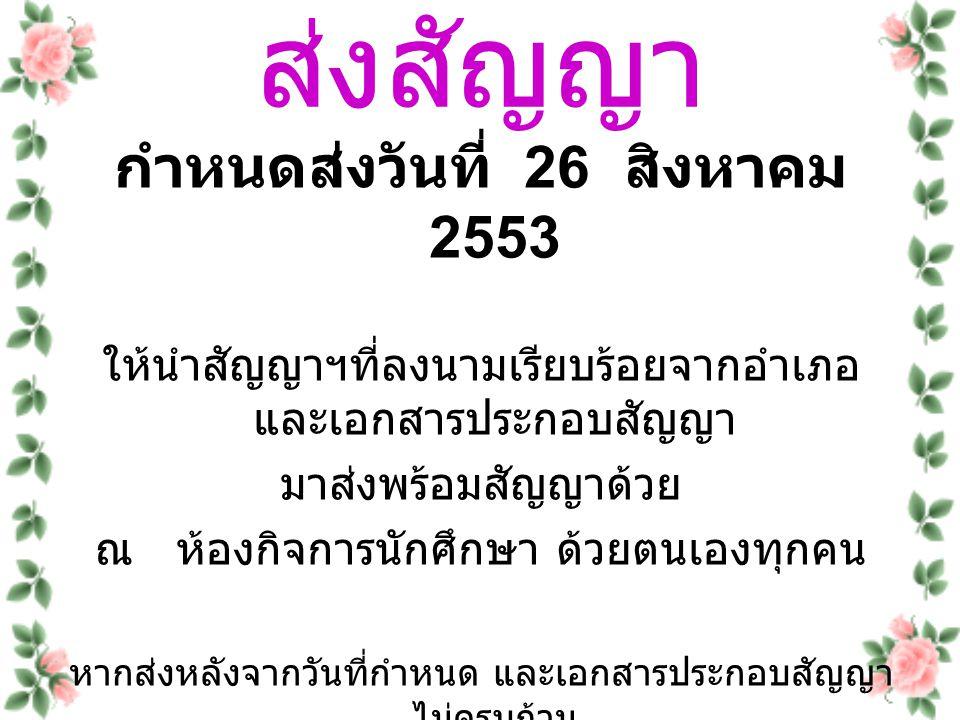 กำหนดส่งวันที่ 26 สิงหาคม 2553