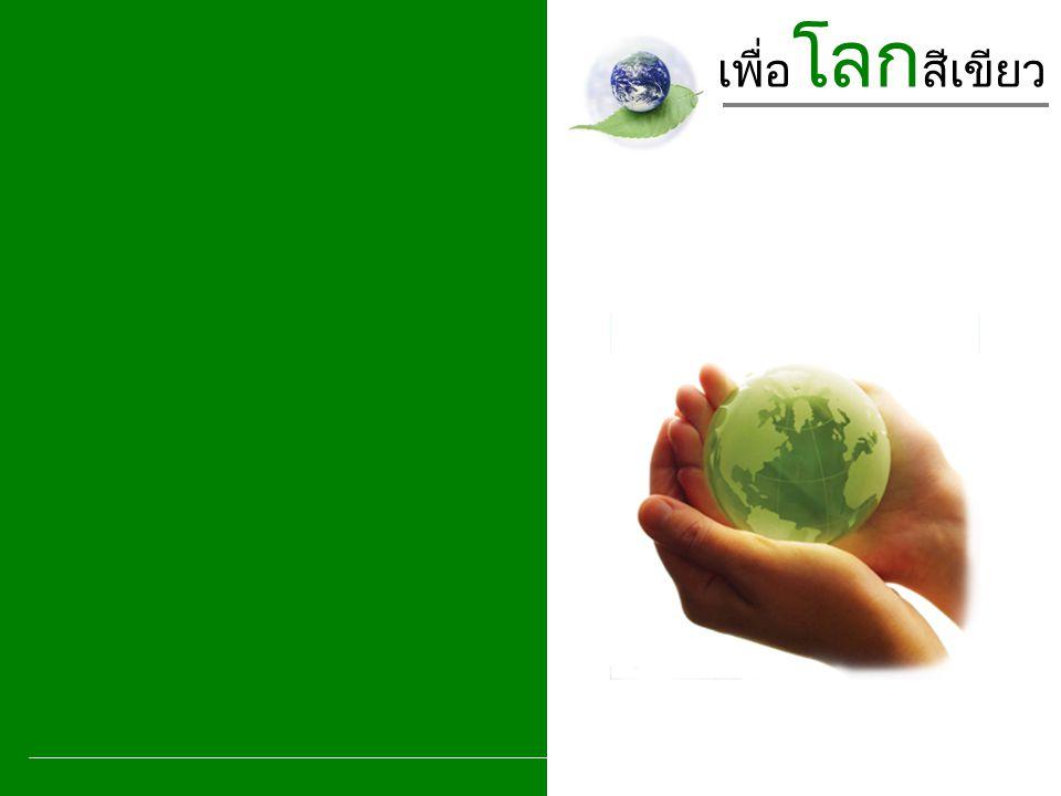เพื่อโลกสีเขียว