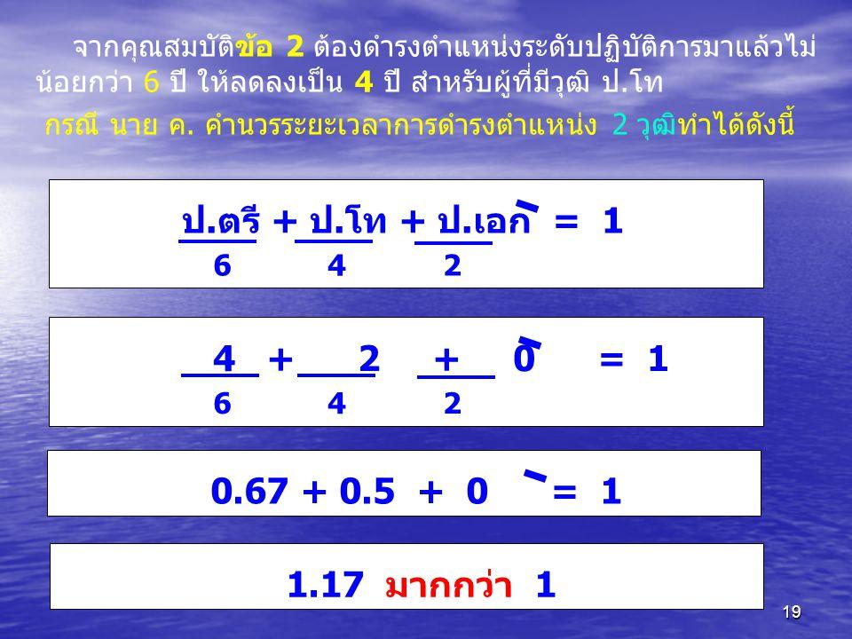 ป.ตรี + ป.โท + ป.เอก = 1 6 4 2 4 + 2 + 0 = 1 6 4 2 0.67 + 0.5 + 0 = 1