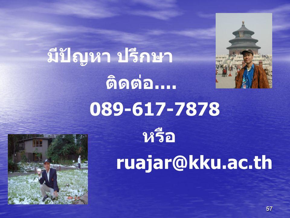 มีปัญหา ปรึกษา ติดต่อ.... 089-617-7878 หรือ ruajar@kku.ac.th