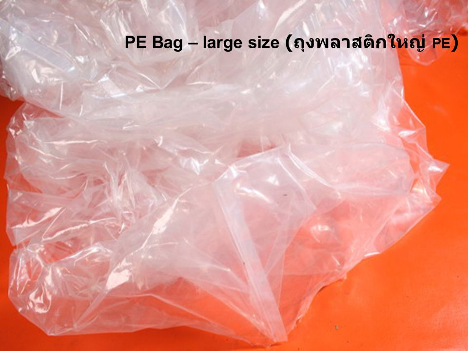 PE Bag – large size (ถุงพลาสติกใหญ่ PE)