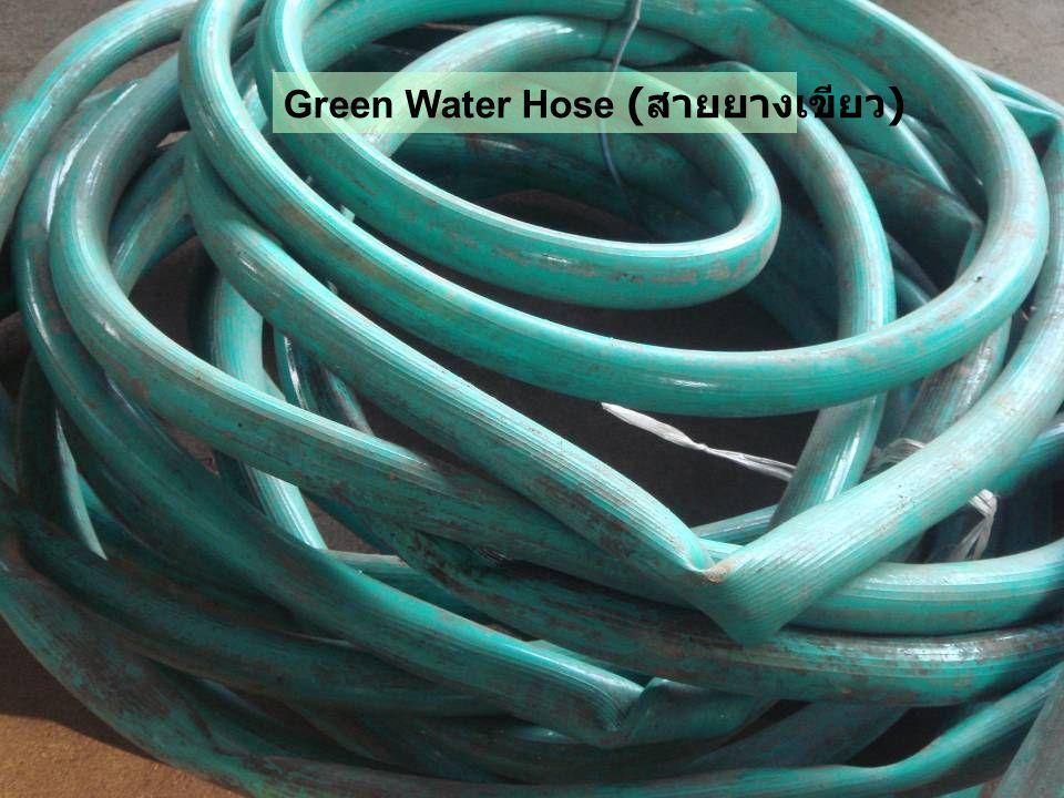 Green Water Hose (สายยางเขียว)