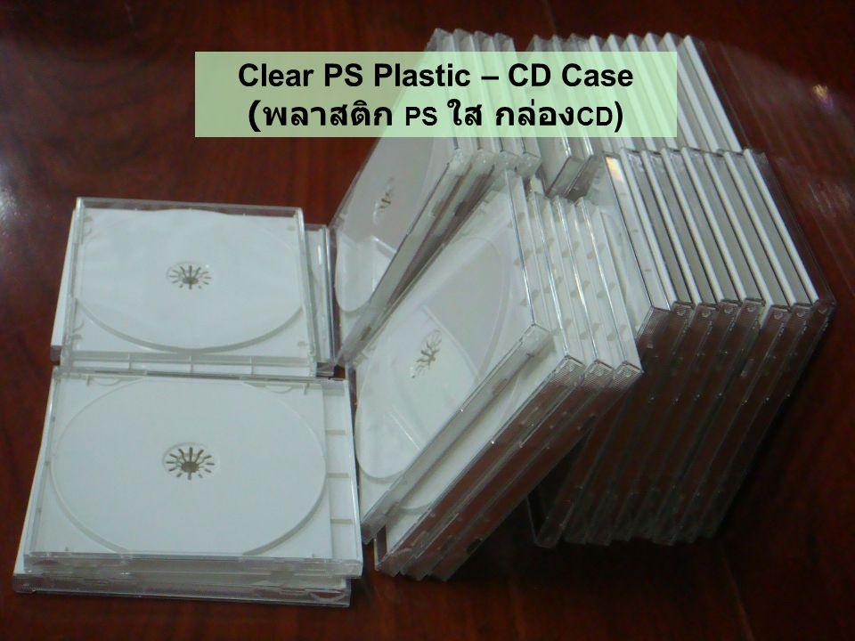 Clear PS Plastic – CD Case (พลาสติก PS ใส กล่องCD)
