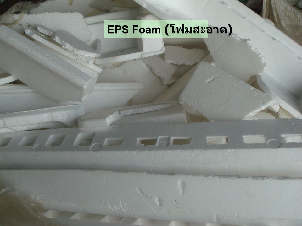 EPS Foam (โฟมสะอาด)