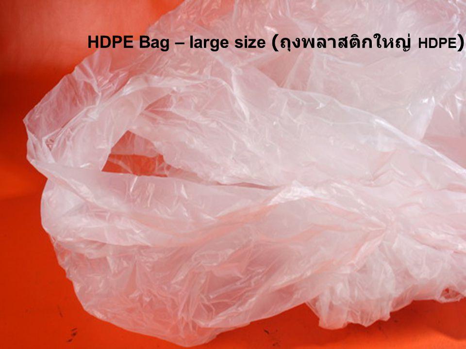 HDPE Bag – large size (ถุงพลาสติกใหญ่ HDPE)