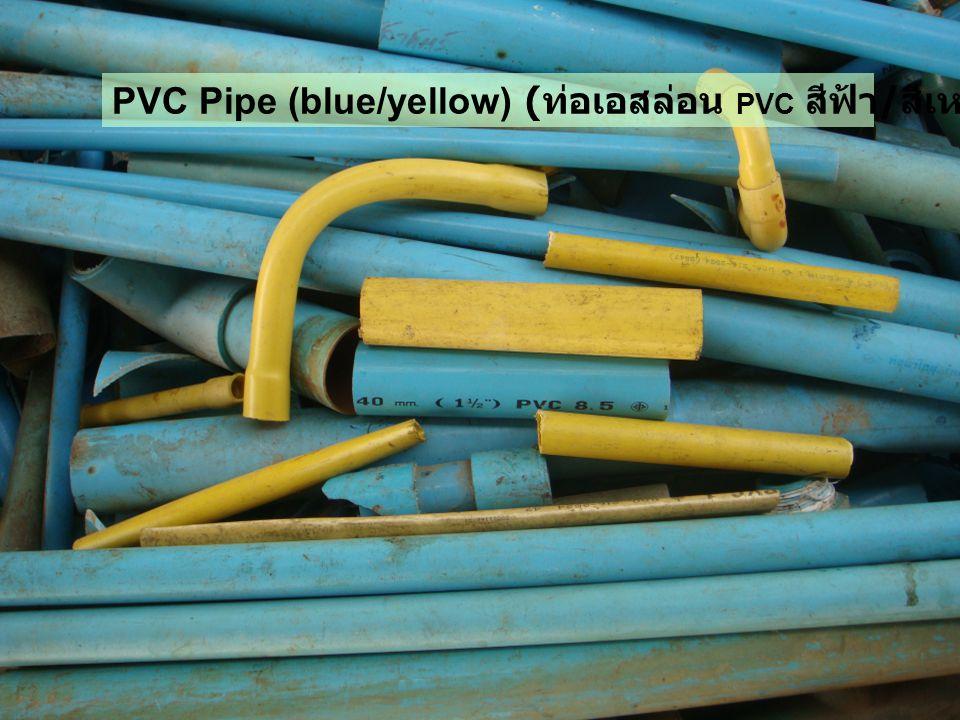 PVC Pipe (blue/yellow) (ท่อเอสล่อน PVC สีฟ้า/สีเหลือง)