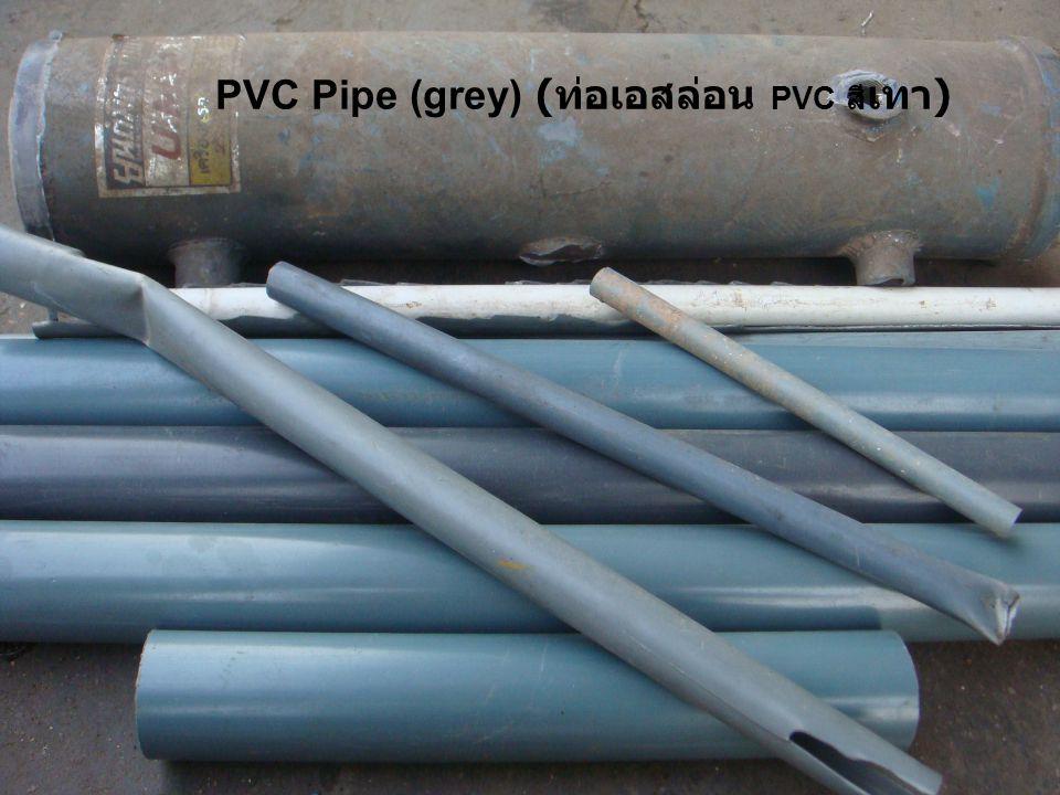 PVC Pipe (grey) (ท่อเอสล่อน PVC สีเทา)
