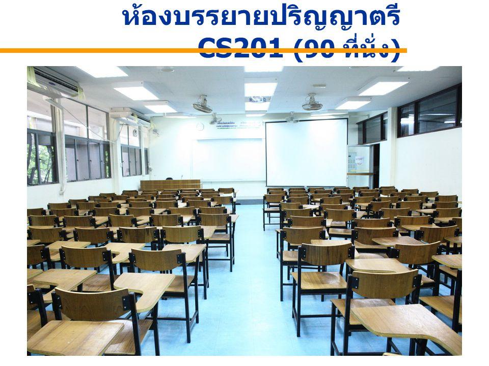ห้องบรรยายปริญญาตรี CS201 (90 ที่นั่ง)