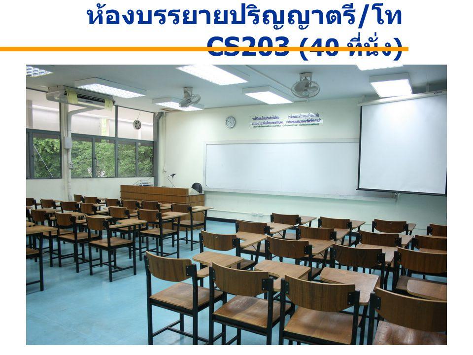 ห้องบรรยายปริญญาตรี/โท CS203 (40 ที่นั่ง)