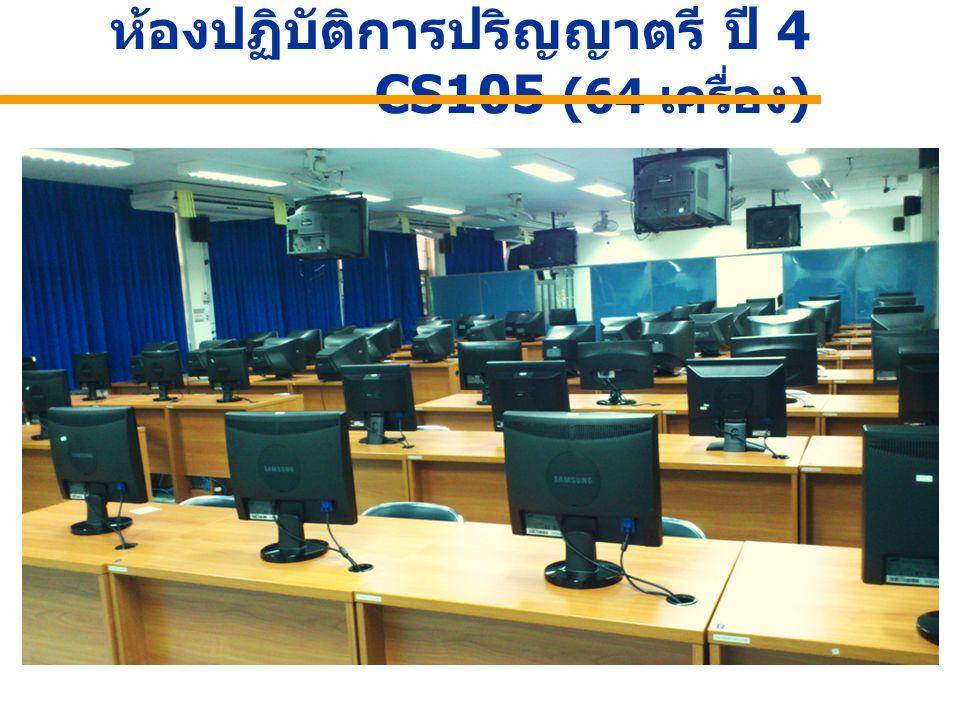 ห้องปฏิบัติการปริญญาตรี ปี 4 CS105 (64 เครื่อง)