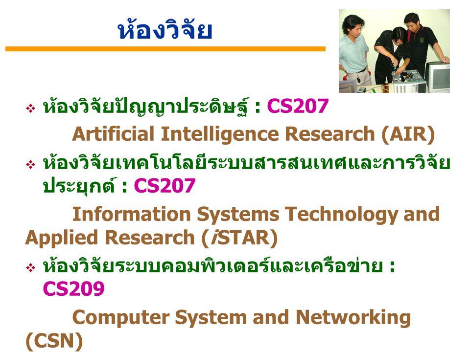ห้องวิจัย ห้องวิจัยปัญญาประดิษฐ์ : CS207