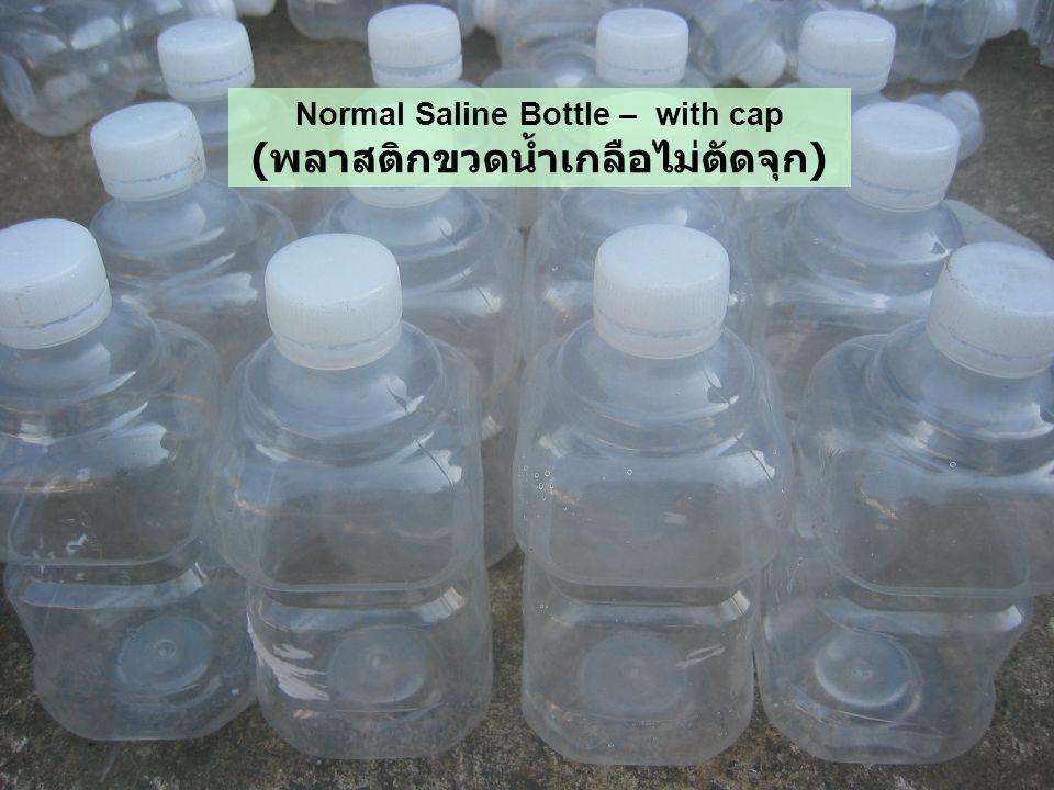Normal Saline Bottle – with cap (พลาสติกขวดน้ำเกลือไม่ตัดจุก)