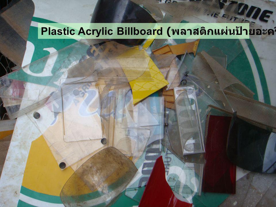 Plastic Acrylic Billboard (พลาสติกแผ่นป้ายอะครีลิค)