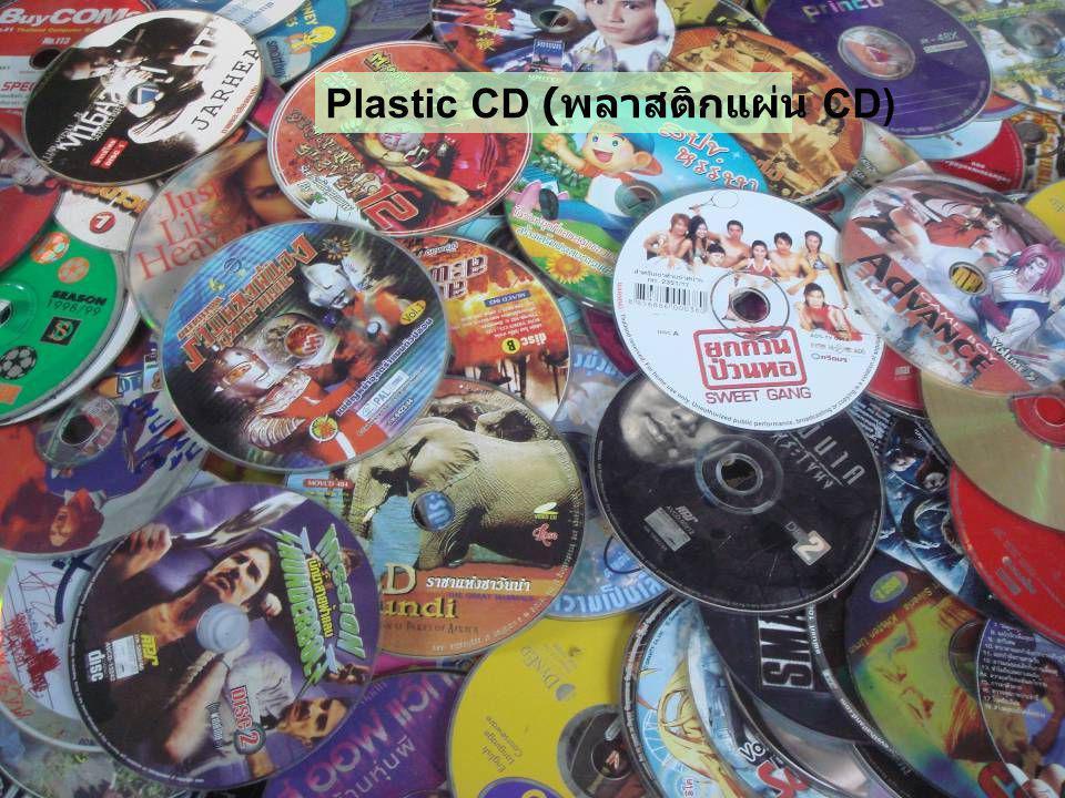 Plastic CD (พลาสติกแผ่น CD)
