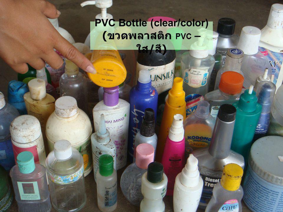 PVC Bottle (clear/color) (ขวดพลาสติก PVC – ใส/สี)
