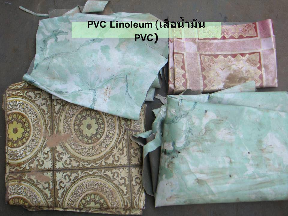PVC Linoleum (เสื่อน้ำมัน PVC)