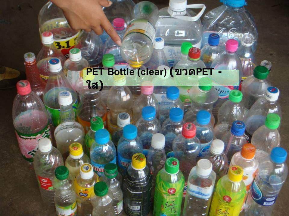PET Bottle (clear) (ขวดPET - ใส)